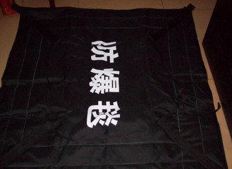 1.2米单围栏防爆毯,1.2米双围栏防爆毯