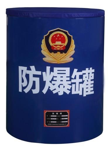 FBG-G1.5-TH101防爆罐,北京防爆罐,防爆罐价格