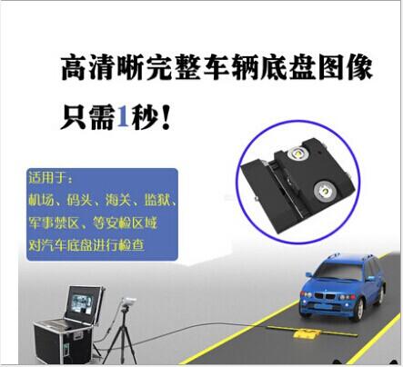 车底检查系统,MCD-V9车底安全检查系统