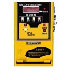 投币式酒精检测仪,壁挂式酒精检测仪,北京酒精检测仪