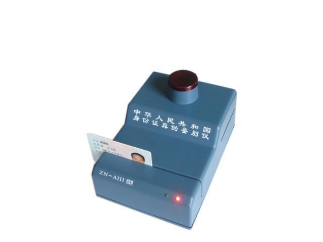 ZN-AⅢ身份证鉴别仪,北京身份证鉴别仪