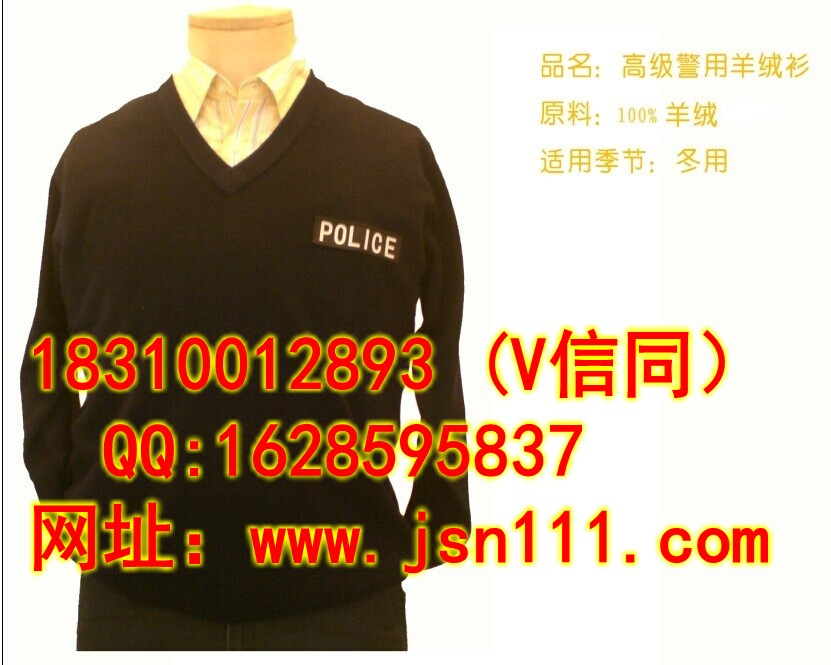 警察羊毛衫批发/零售